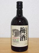山崎蒸留所所蔵 梅酒