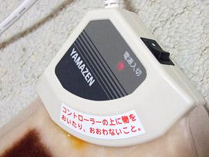 山善の電気ミニマット コントローラー