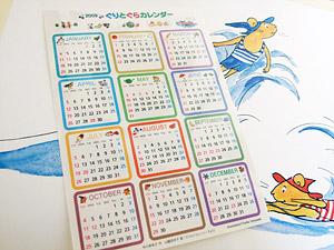 ぐりとぐらカレンダー