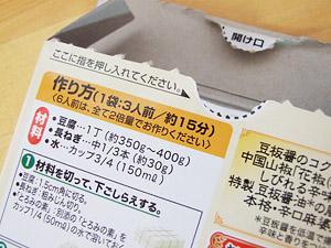 クックドゥ 麻婆豆腐