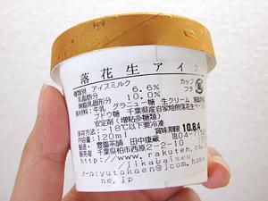 茶屋アイス パッケージ