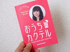 おうちカクテル レシピブック