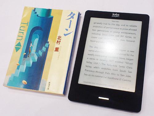 楽天 電子書籍リーダー kobo Touch サイズ