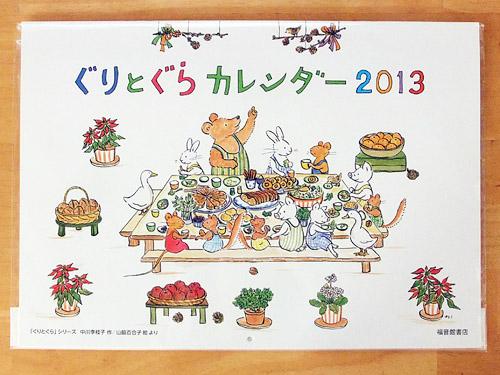 ぐりとぐらカレンダー2013 表紙