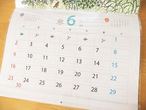 ぐりとぐらカレンダー2013 日付欄