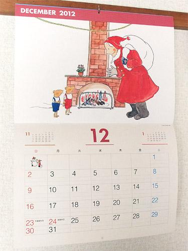 ぐりとぐらカレンダー2012年12月