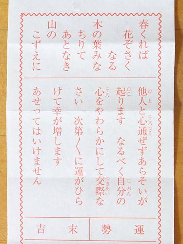 おみくじ 2013