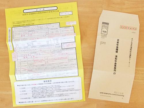 国民年金保険料口座振替納付(変更)申出書