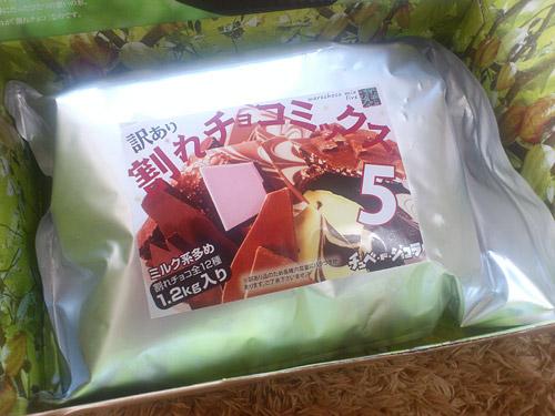 チュベ・ド・ショコラ 割れチョコミックス5 開封 割れチョコミックス5 袋