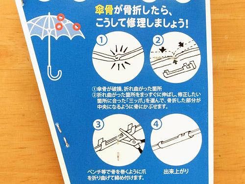 傘職人 使い方