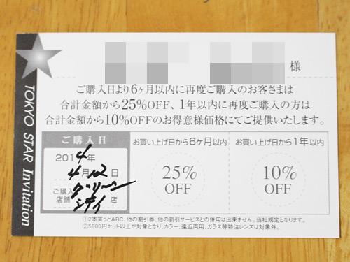 東京スターメガネ 25%割引券