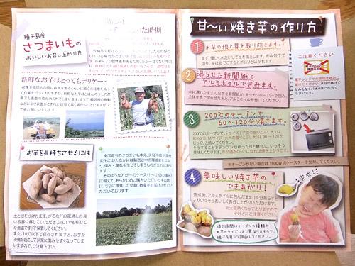 楽天市場 種子島観光物産館 安納芋 食べ方の説明書