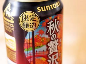 サントリー 秋の贅沢 限定醸造
