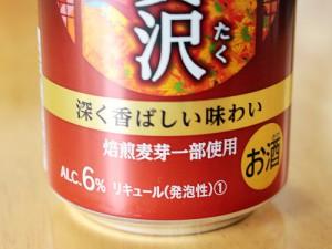 サントリー 秋の贅沢 アルコール6%