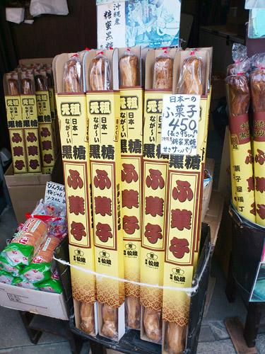 川越 松陸製菓 日本一長いふ菓子