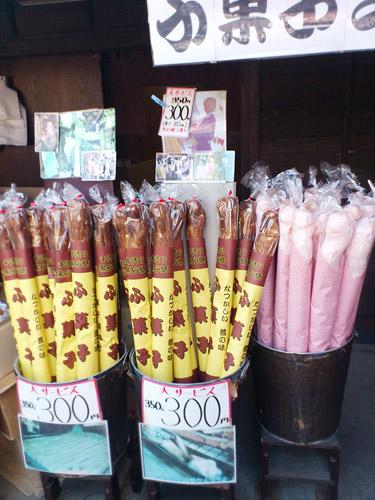 川越 松陸製菓 長いふ菓子・桜ピンク
