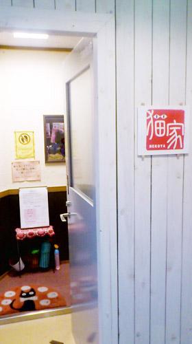 埼玉県・大宮の猫カフェ『猫家』入り口