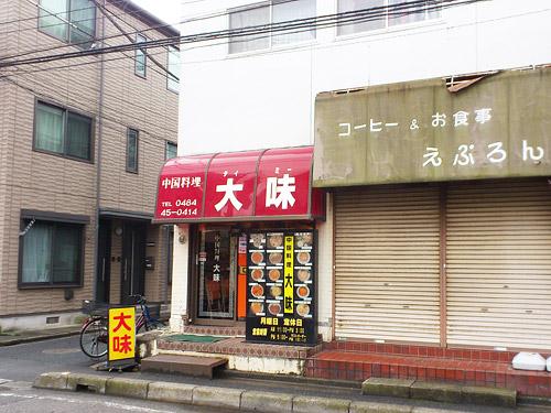 蕨 中華料理店『大味』 外観
