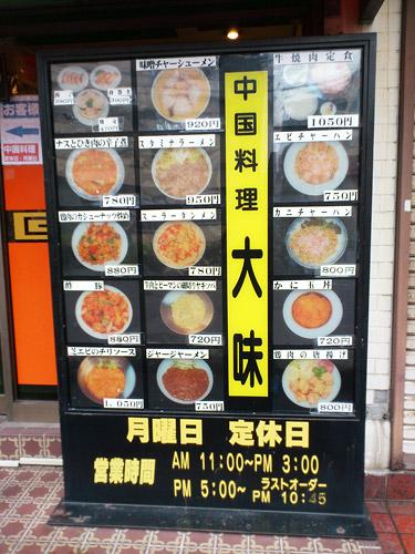 蕨 中華料理店『大味』 看板メニュー