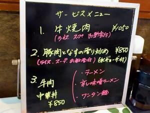 蕨『大味』 サービスメニュー1