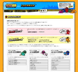 GMOとくとくBB WiMAX 究極割399円キャンペーン お申込受付完了ページ