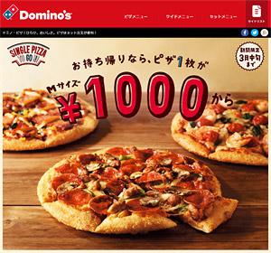お持ち帰りなら、ピザ1枚がMサイズ\1000から!「SINGLE PIZZA TO GO!!!」キャンペーン
