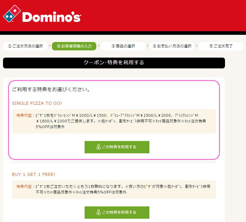 ドミノピザ「クーポン・特典を利用する」画面