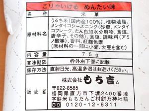 もち吉の住所 字餅米もちだんご村餅乃神社前
