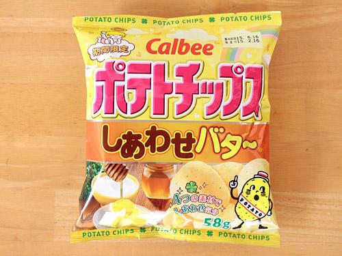 カルビー ポテトチップス しあわせバタ~