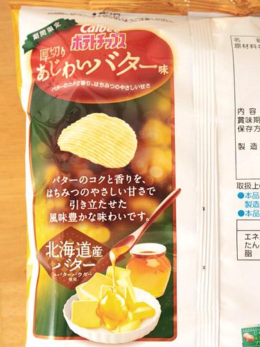 ポテトチップス厚切り あじわいバター味 味の説明