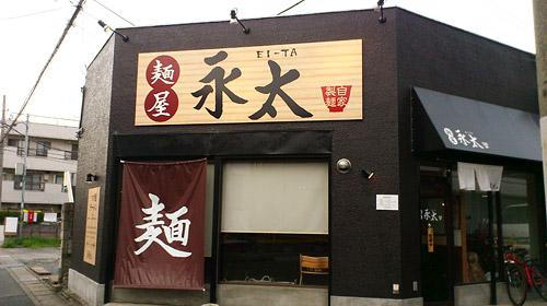 蕨『麺屋 永太』外観