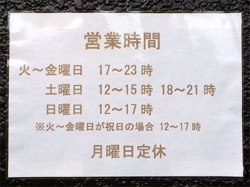 蕨『麺屋 永太』営業時間