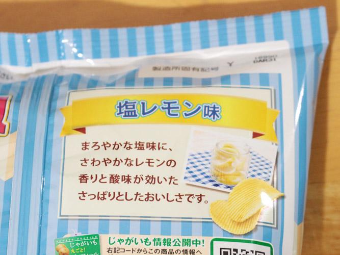 ポテトチップスギザギザ 塩レモン味 説明