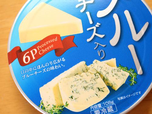 Q・B・B ブルーチーズ入り6P パッケージ写真