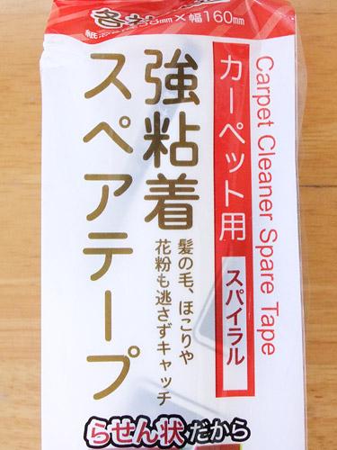 キャンドゥ カーペット用強粘着スペアテープ