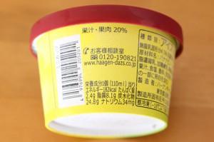 ハーゲンダッツ バナナミルク 果汁・果肉20%、カロリー182kcal