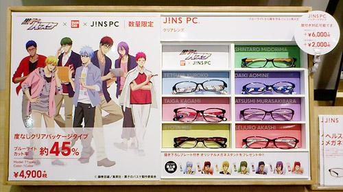 黒子のバスケ×JINS PC第2弾