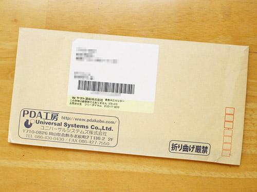 PDA工房 衝撃吸収保護フィルム 梱包