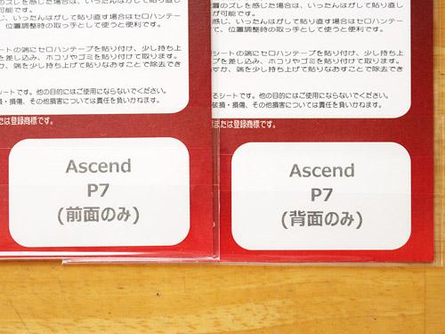 PDA工房 衝撃吸収保護フィルム Ascend p7 両面セット