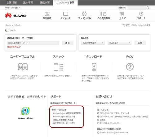 Huaweiのサポート