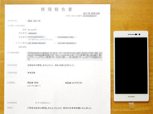 Huawei SIMフリースマホ 修理
