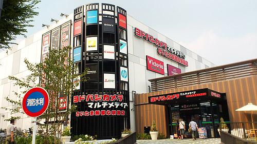 ヨドバシカメラ さいたま新都心店