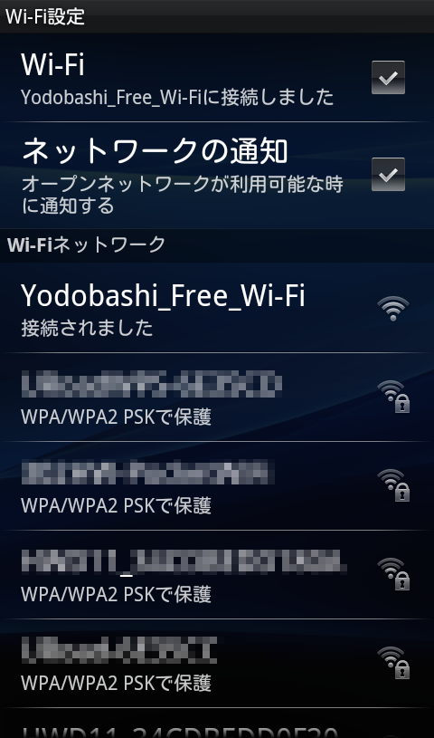 ヨドバシカメラ 無料Wi-Fi