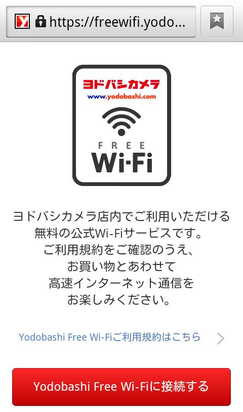 ヨドバシカメラ 無料Wi-Fi 使い方