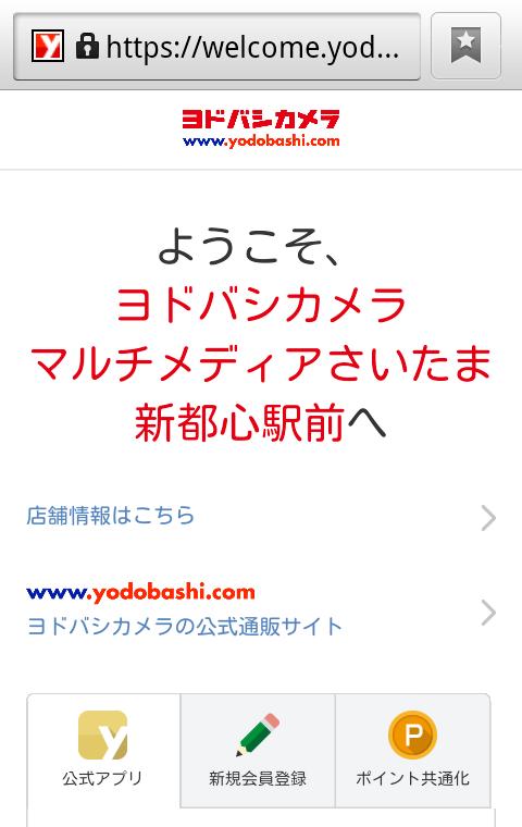 ヨドバシカメラ 無料Wi-Fi 接続