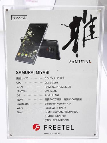 FREETEL SAMURAI MIYABI(雅)のスペック