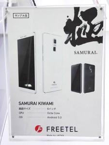 FREETEL SAMURAI KIWAMI(極)のスペック