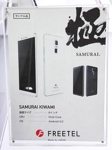 FREETEL SAMURAI KIWAMI(極) スペック