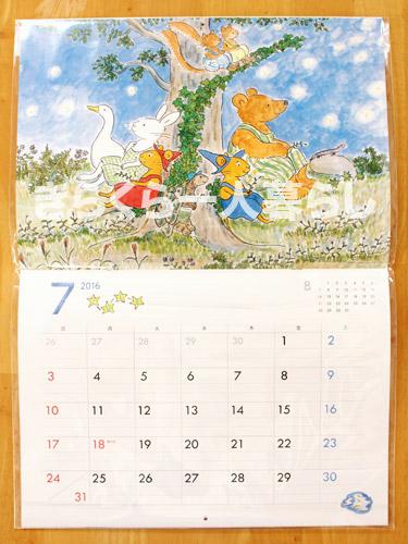 ぐりとぐらカレンダー2016 全体