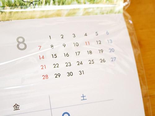 ぐりとぐらカレンダー2016 ミニカレンダー